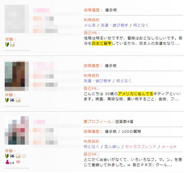 PCMAX「日本」の検索結果