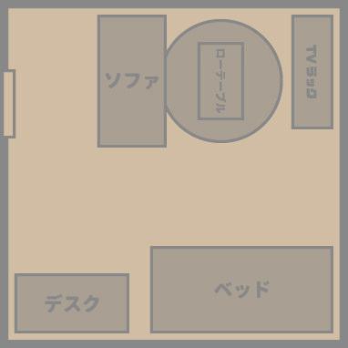 ヤリ部屋8畳